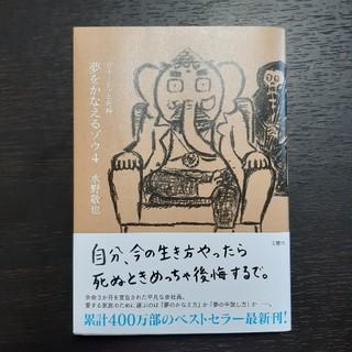 夢をかなえるゾウ 4(文学/小説)