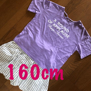 レピピアルマリオ(repipi armario)の160cm (M) 女児 レピピアルマリオ 半袖(Tシャツ/カットソー)