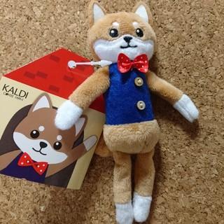 カルディ(KALDI)のくたくたわんこ柴犬さん(キーホルダー)