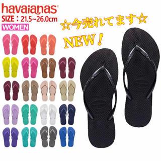 ハワイアナス(havaianas)の【新色追加!】ハワイアナス havaianas 夏ビーチサンダル(ビーチサンダル)