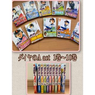 コウダンシャ(講談社)のダイヤのA act1巻〜10巻  帯付き!  まとめ売り(少年漫画)