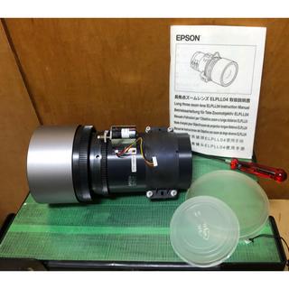 エプソン(EPSON)のEPSON EMP-8300 EMP-8350 長焦点ズームレンズELPLL04(プロジェクター)