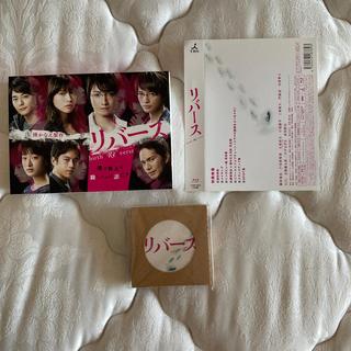 ジャニーズ(Johnny's)のリバース Blu-ray BOX〈6枚組〉(TVドラマ)
