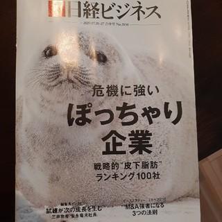ニッケイビーピー(日経BP)の日経ビジネス 2020.07.20・27合併号(ビジネス/経済/投資)