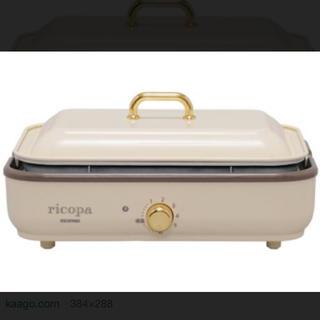 アイリスオーヤマ(アイリスオーヤマ)のricopa ホットプレート 箱なし・未使用(ホットプレート)