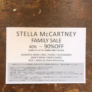 ステラマッカートニー(Stella McCartney)のステラマッカートニー  ファミリーセール(その他)