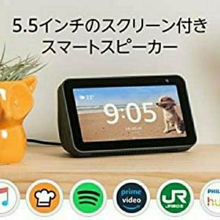 エコー(ECHO)のEcho Show 5 (エコーショー5)  新品未開封(スピーカー)