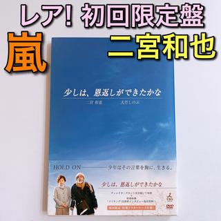 アラシ(嵐)のレア! 少しは、恩返しができたかな DVD 初回限定盤 嵐 二宮和也 高橋一生(TVドラマ)