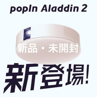 popIn Aladdin 2(プロジェクター)