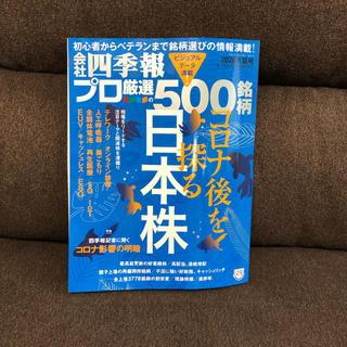ニッケイビーピー(日経BP)の会社四季報 プロ500銘柄 2020年 夏号(ビジネス/経済/投資)