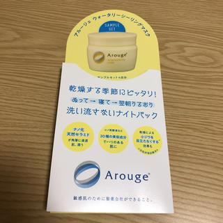 アルージェ(Arouge)のアルージェ ウォータリーシーリングマスク サンプル4日分(サンプル/トライアルキット)