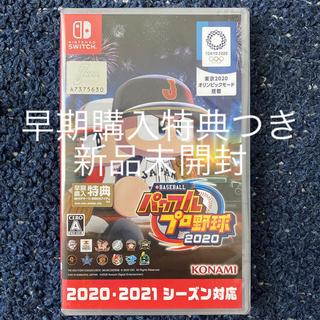 ニンテンドースイッチ(Nintendo Switch)の新品未開封 早期購入特典つき パワフルプロ野球2020 Switch(家庭用ゲームソフト)