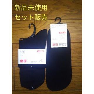 ユニクロ(UNIQLO)のご専用🌟新品未使用🌟ブラック靴下セット販売(ソックス)