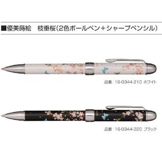 セーラー(Sailor)のsailor セーラー ボールペン 優美蒔絵 桜柄 2色ボールペン シャープペン(ペン/マーカー)