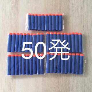新品・未使用 Nerf  ナーフ ダーツ スポンジ弾 50発 互換品(エアガン)