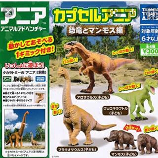 新品未開封 カプセルアニア 恐竜とマンモス編 恐竜フィギュア