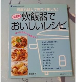 炊飯器でおいしいレシピ 何度も試して見つけました! 決定版(料理/グルメ)