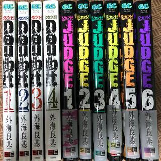 スクウェアエニックス(SQUARE ENIX)のDoubt ダウト全4巻&JUDGE ジャッジ全6巻セット 外海良基 (全巻セット)