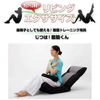 ミズノ(MIZUNO)の超美品! ミズノ 腹筋くんDX 座椅子(エクササイズ用品)