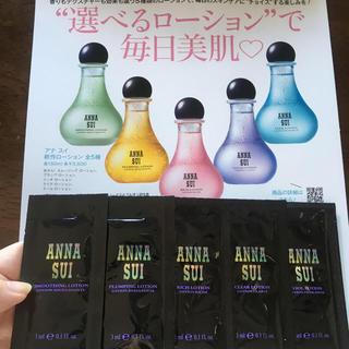 アナスイ(ANNA SUI)のアナスイ 化粧水(化粧水/ローション)