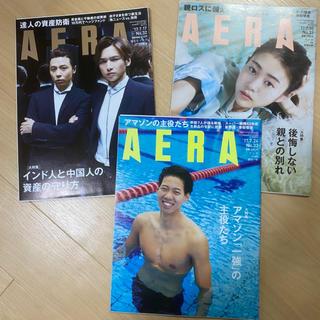 アサヒシンブンシュッパン(朝日新聞出版)のAERA No.31〜33(アート/エンタメ/ホビー)
