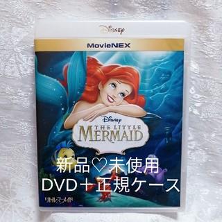 アリエル(アリエル)の新品未使用♡ディズニー/リトル・マーメイド DVD 正規ケース付き(アニメ)