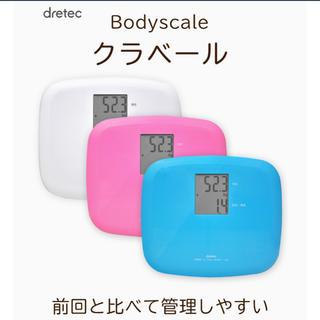体重計 dretec Body scale クラベール