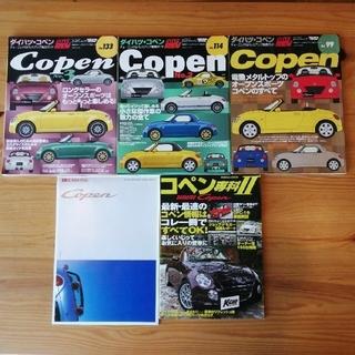 コペン ハイパーレブ コペン専科Ⅱ カタログ(車/バイク)