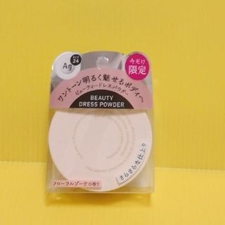SHISEIDO (資生堂) - 新品 エージーデオ24 ビューティードレスパウダー 限定