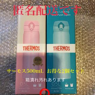 サーモス(THERMOS)のサーモス水筒500mL  2個セット 匿名配送(水筒)