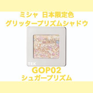 ミシャ(MISSHA)の限定色 ミシャ グリッタープリズムシャドウ GOP02 シュガープリズム(アイシャドウ)