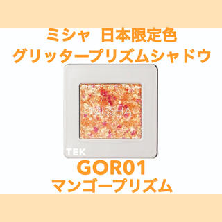 ミシャ(MISSHA)の限定色 ミシャ グリッタープリズムシャドウ GOR01 マンゴープリズム(アイシャドウ)