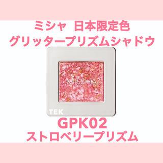 ミシャ(MISSHA)の限定色 ミシャ グリッタープリズムシャドウ GPK02 ストロベリープリズム(アイシャドウ)
