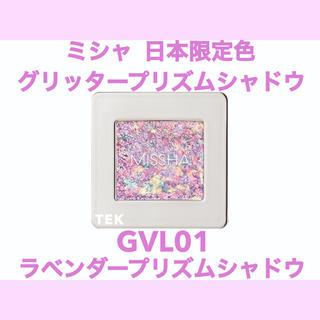 ミシャ(MISSHA)の限定色 ミシャ グリッタープリズムシャドウ GVL01 ラベンダープリズム(アイシャドウ)