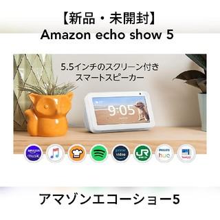 エコー(ECHO)の【新品・未開封】Amazon echo show 5 アマゾンエコーショー5(スピーカー)