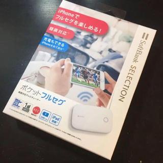 ソフトバンク(Softbank)のポケットフルセグ 録画対応 SB-TV 05-FSBA(テレビ)
