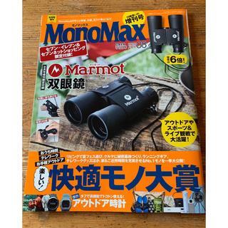 タカラジマシャ(宝島社)のモノ マックス 8月号増刊 付録はありません(趣味/スポーツ)
