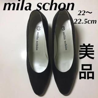 ミラショーン(mila schon)の【美品】☆ mila schon ミラーショーン  パンプス 黒(ハイヒール/パンプス)