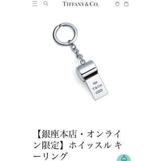 ティファニー(Tiffany & Co.)のティファニー 銀座本店・オンライン限定 ホイッスル キーリング(キーホルダー)