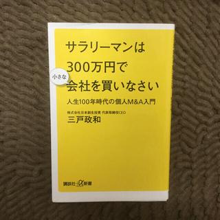 コウダンシャ(講談社)のサラリーマンは300万円で小さな会社を買いなさい 人生100年時代の個人M&A入(ビジネス/経済)