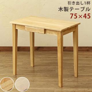 木製テーブル 75×45(ローテーブル)