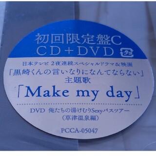 セクシー ゾーン(Sexy Zone)の★未開封★Sexy Zone カラフル Eyes 初回限定盤B・C CD+DVD(ポップス/ロック(邦楽))