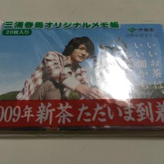 伊藤園 非売品 三浦春馬オリジナルメモ帳 20枚入り (男性タレント)