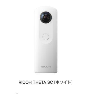 リコー(RICOH)のRICOH THETA SC ホワイト シータ リコー 360°全天球カメラ(コンパクトデジタルカメラ)