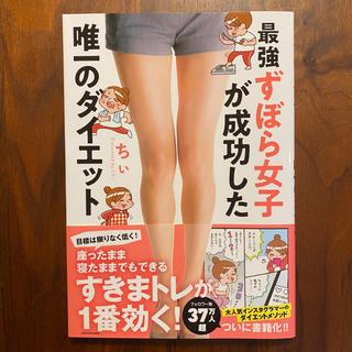 カドカワショテン(角川書店)の最強ずぼら女子が成功した唯一のダイエット(ファッション/美容)