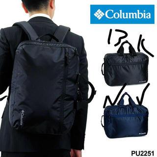 コロンビア(Columbia)の定価13200円 コロンビア ビジネスバッグ PU2251 最安値 ネイビー(バッグパック/リュック)