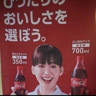 コカコーラ(コカ・コーラ)の綾瀬はるか コカ・コーラオリジナルタペストリー(布地のみ)(女性タレント)