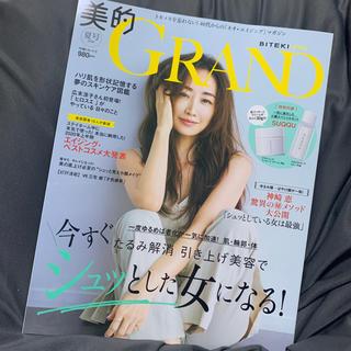 ショウガクカン(小学館)の本誌のみ 美的GRAND 2020年 08月号(その他)