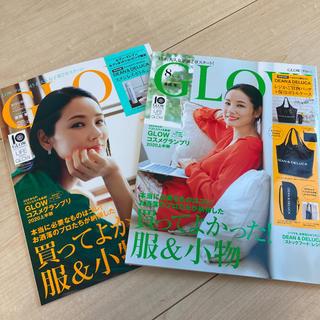 雑誌 2020年 GLOW 2冊セット(ファッション)