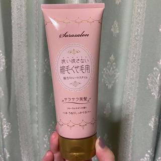 Sarasalon - 9日に削除サラサロン 縮毛・くせ毛用ストレートジェル